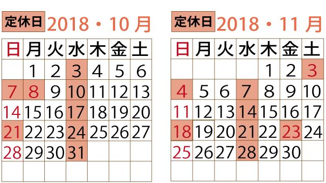 カレンダー2018-10