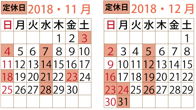 カレンダー2018-11