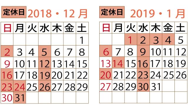 カレンダー2018-12