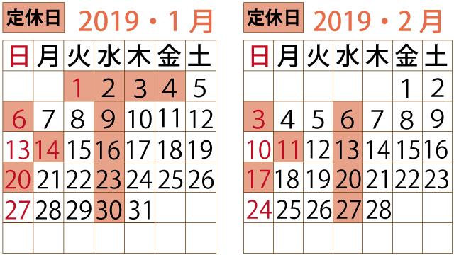 カレンダー2019-1