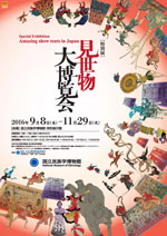 20160908misemono_flyer.jpg