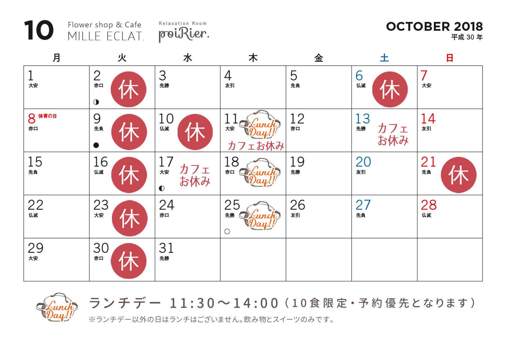 2018年10月の営業日