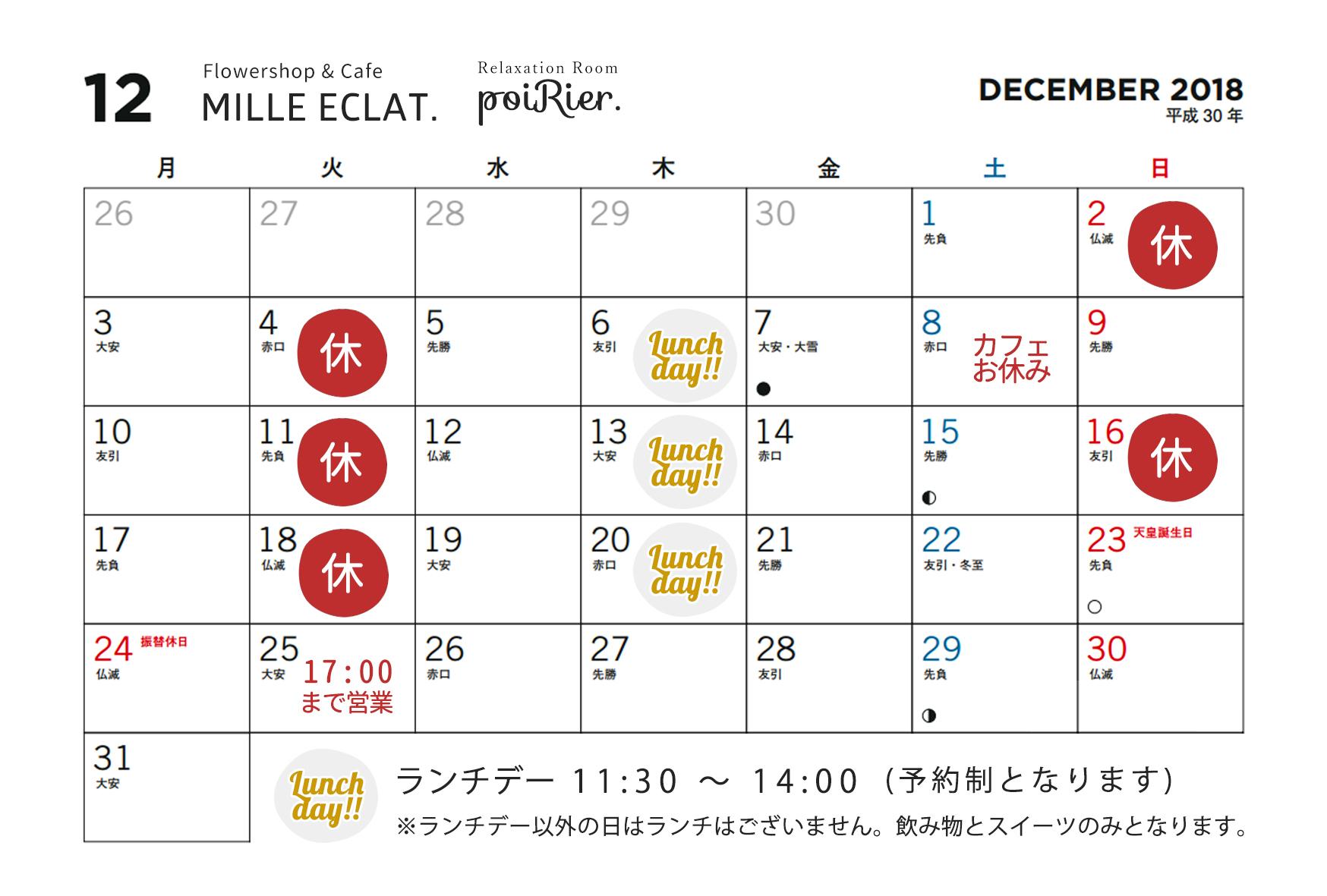 ミルエクラ.営業カレンダー2018年12月