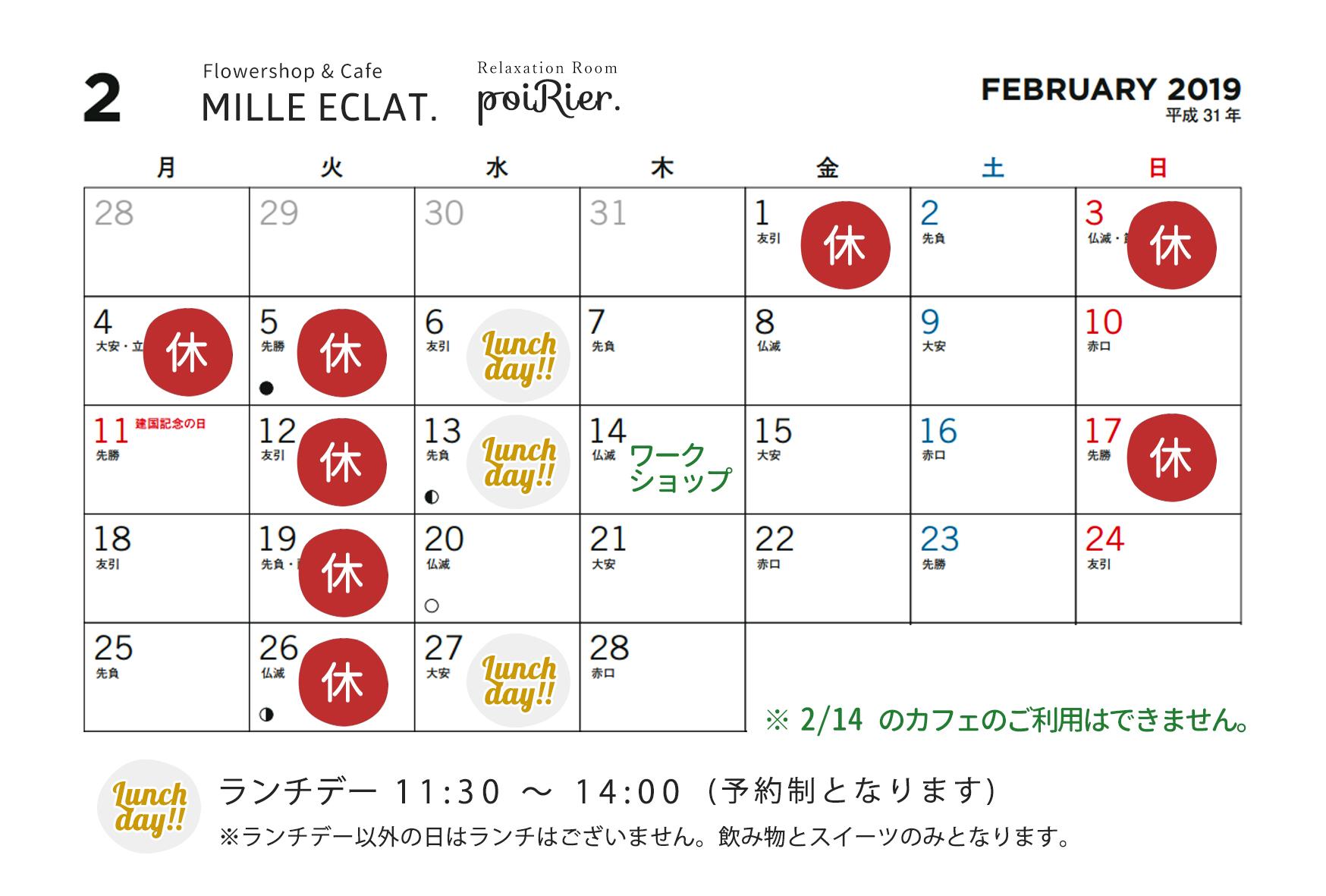 花屋ミルエクラ.営業日カレンダー