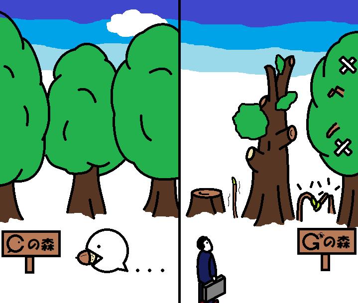 441つちのこ巨木は引き抜かれる4