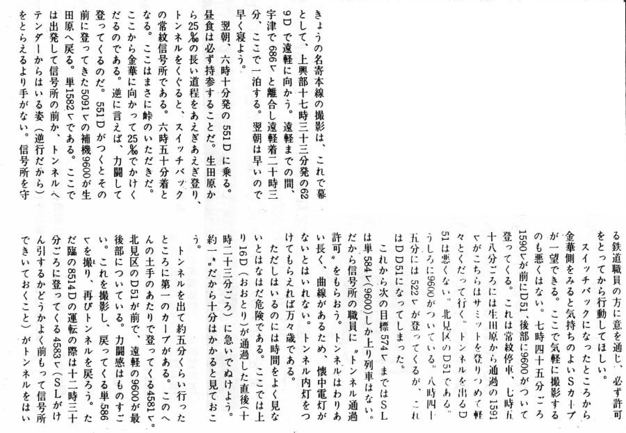16101801sekihoku197203-1.jpg