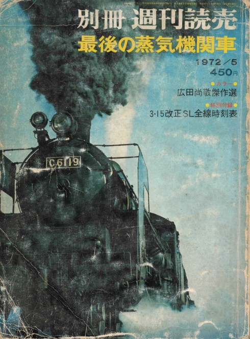 197205shukanyomiuri16071300-4.jpg
