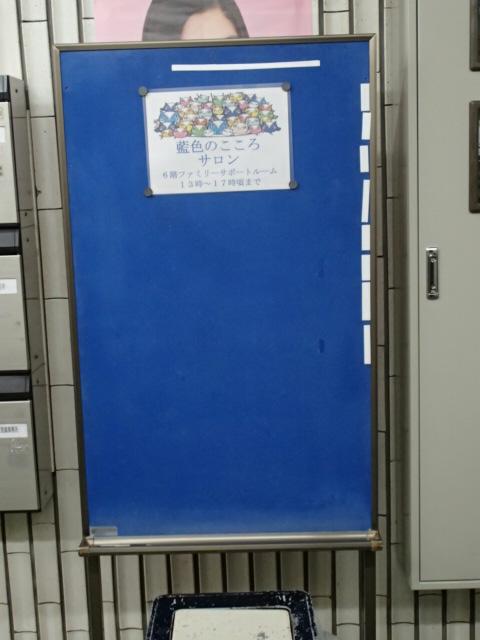 藍色のこころサロン 3 05
