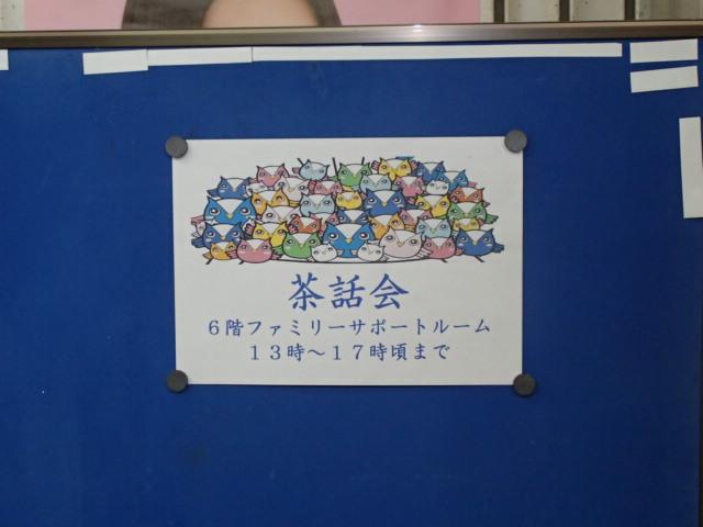 茶話会 1 02