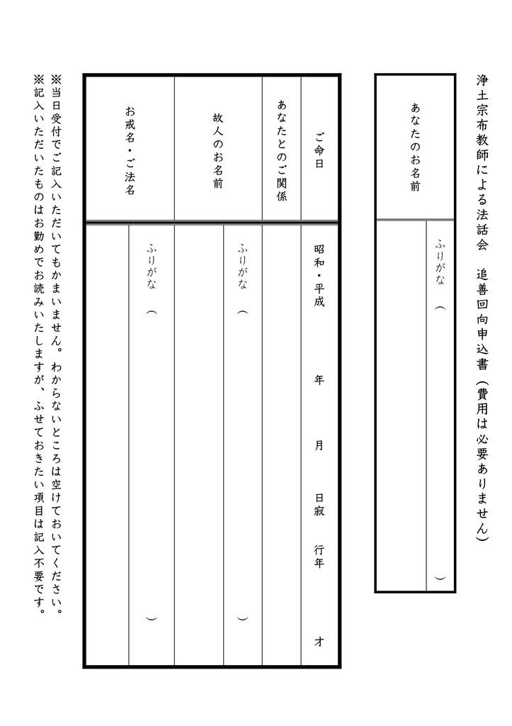 1.追善回向(供養)申込用紙