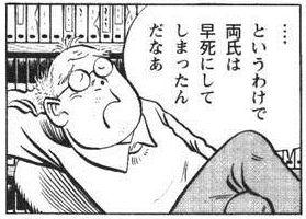 睡眠のチカラ 水木しげる「眠っている時間分だけ長生きするんです」