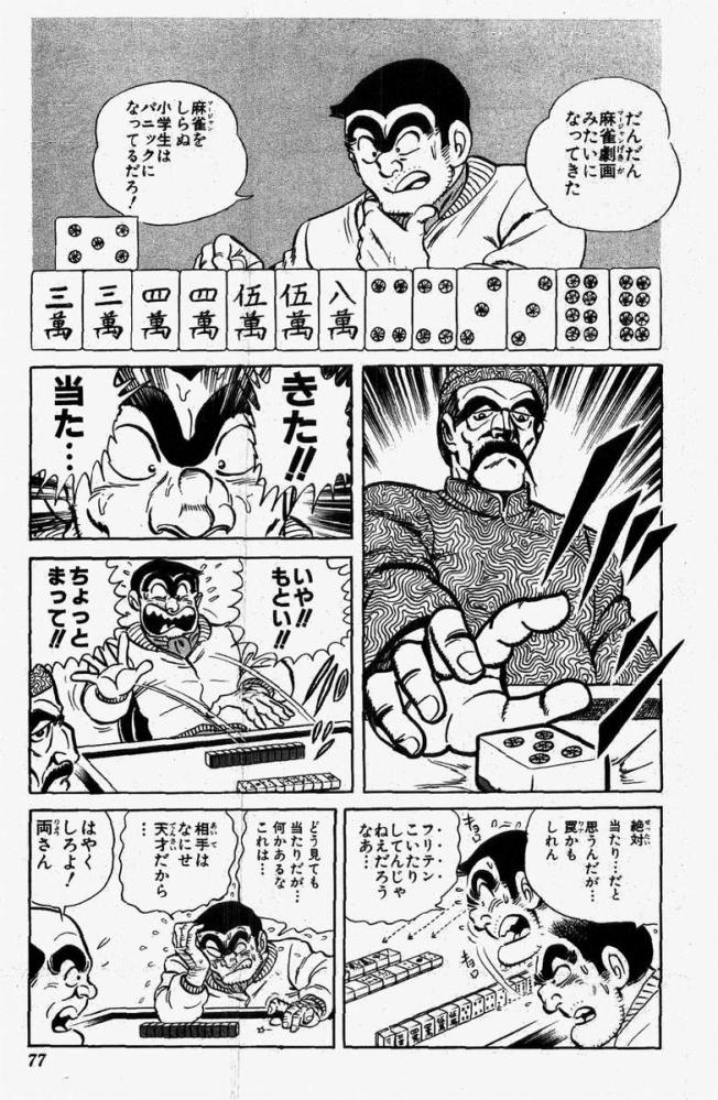 【御無礼】こち亀が麻雀漫画に!?両さんがあの天才雀士に挑む!【51対49】
