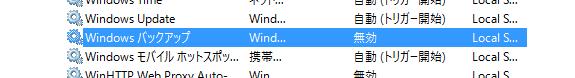 windows バックアップ