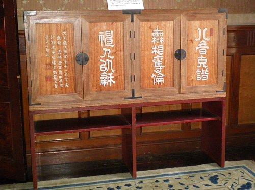 石川組・応接室家具