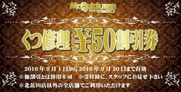 サービスチケット 201609