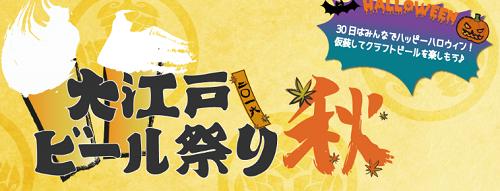大江戸ビール祭でクラフトビール飲み比べ