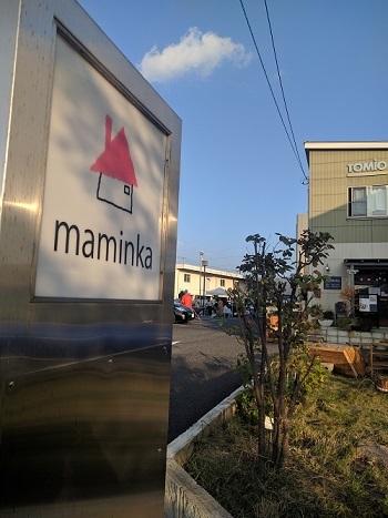 新鎌ヶ谷の『 maminka 』でリードディフューザー購入