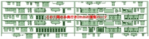 SB25-60 6連HB2000(GM薄型)【武蔵模型工房 Nゲージ 鉄道模型】0