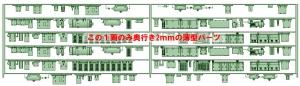 SB25-61 6連HS20(GM薄型)【武蔵模型工房 Nゲージ 鉄道模型】0