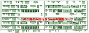 SB25-80 8連HB2000(GM薄型)【武蔵模型工房 Nゲージ 鉄道模型】0