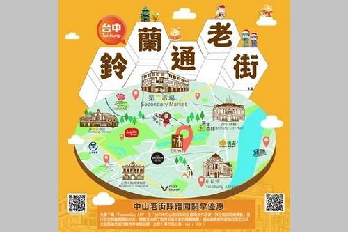 【台湾】日本統治時代の「すずらん通り」をゲーム感覚で観光できるアプリが登場!