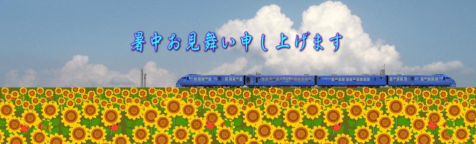 883k-himawari-se-shochuu.png
