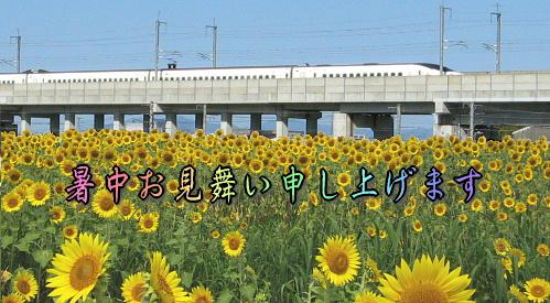 himawari-shinkansen-se.jpg