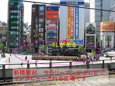 shinbashi-sl-0002.jpg