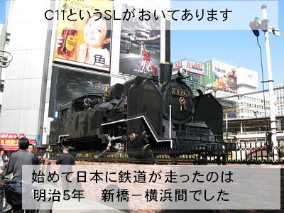 shinbashi-sl-0004.jpg