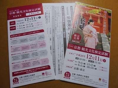 kyotokentei20161211_jyuken.jpg