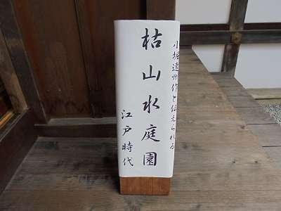 seiryoji_karesansui01.jpg