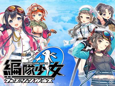 基本無料の新作ブラウザシミュレーションゲーム『編隊少女-フォーメーションガールズ-』