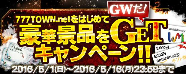 体験無料のパチンコ&スロットオンラインゲーム『777タウン.net』 JCBギフトカード1万円分が当たるキャンペーンをスタートしたよ~!!