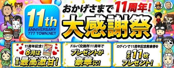 体験無料のパチンコ&スロットオンラインゲーム『777タウン.net』 新アイテムや各種景品が手に入るサービス11周年特大キャンペーンを開催したよ~!!