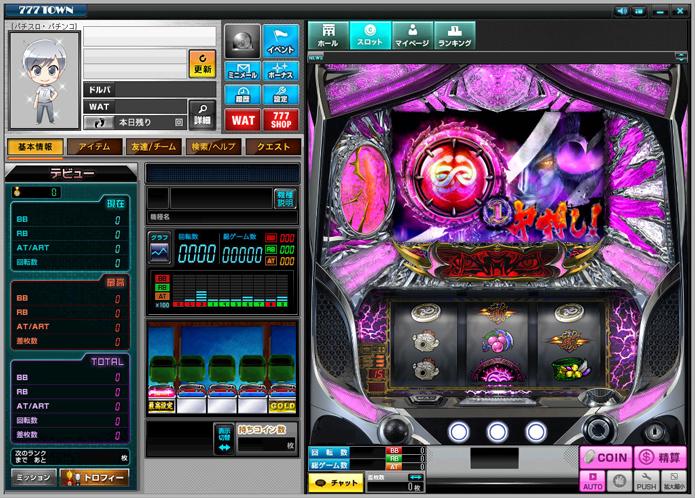 体験無料のパチンコ&スロットオンラインゲーム『777タウン.net』 魔王・遠呂智がパチスロに降臨!「パチスロ無双ORPCHI」を配信開始したよ~