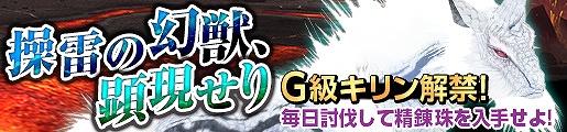体験無料のハンティングオンラインゲーム『モンスターハンターフロンティアG』 本日よりG級キリンが狩猟解禁したよ~!!