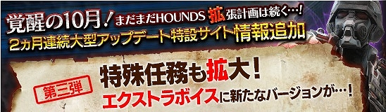 ガンシューティングオンラインゲーム『HOUNDS(ハウンズ)』 10月末の大型アップデート情報第三弾を公開したよ~!!新ミッション「闘技場」の登場だ~!!