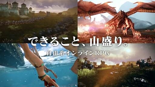 基本プレイ無料の大作ファンタジーMMORPG『アーキエイジ』 TVCM新バージョン「どうぶつ」篇を追加したよ~!!