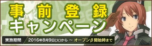 基本プレイ無料の新作ブラウザオンラインRPG『英雄伝説 暁の軌跡』 8月25日よりオープンβテスト(OBT)を実施決定したよ~!