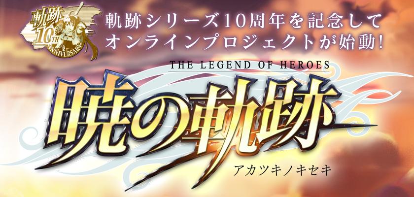 基本プレイ無料の新作ブラウザオンラインRPG 『英雄伝説 暁の軌跡』