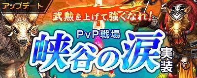 基本プレイ無料の新作ブラウザファンタジーMMORPG『アーケイン ハーツ』 2陣営に分かれて多人数対人戦を楽しめる「峡谷の涙」を実装したよ~!!
