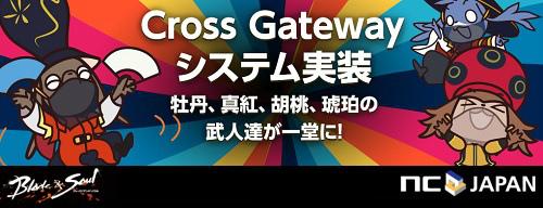 基本プレイ無料のファンタジーMMORPG『ブレイドアンドソウル』 6月8日に4つのサーバーが一堂に会する「Cross Gateway」を実装するよ~!!