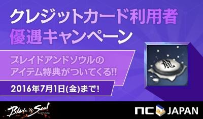 基本プレイ無料のファンタジーMMORPG『ブレイドアンドソウル』 アイテム「龍磨剤」がもらえちゃう「クレジットカード利用者優遇キャンペーン」を開始したよ~!!