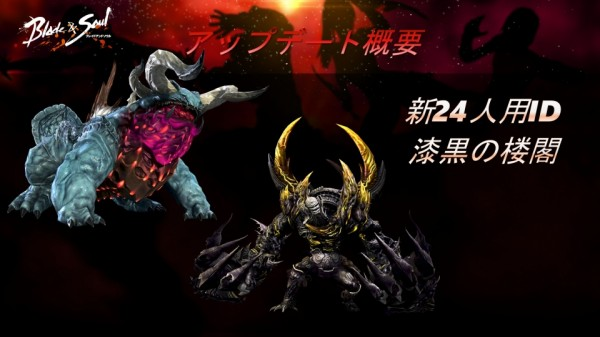 基本プレイ無料のファンタジーMMORPG『ブレイドアンドソウル』 8月に24人用ID「漆黒の桜閣」や新エリア「天上盆地」を実装するよ~