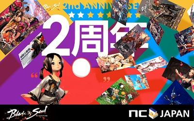 基本プレイ無料のファンタジーMMORPG『ブレイドアンドソウル』 2周年を記念した「動画ツイートキャンペーン」を開催したよ~!!