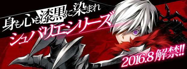 サイキックアクションRPG『クローザーズ』 新コスチューム「シュバリエシリーズ」より「J」と「ミスティルテイン」の情報を公開したよ~!!