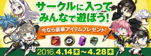 基本プレイ無料のサイキックアクションRPG『クローザーズ』 各種アイテムが入った「サークル加入BOX」が貰える加入キャンペーンを開催したよ