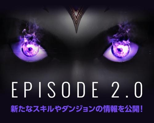 基本プレイ無料のファンタジーMMORPG『エコーオブソウル(EOS)』 Episode 2.0の追加情報を公開したよ~!アップデート直前企画で「レギンからの贈り物」をプレゼント~♪