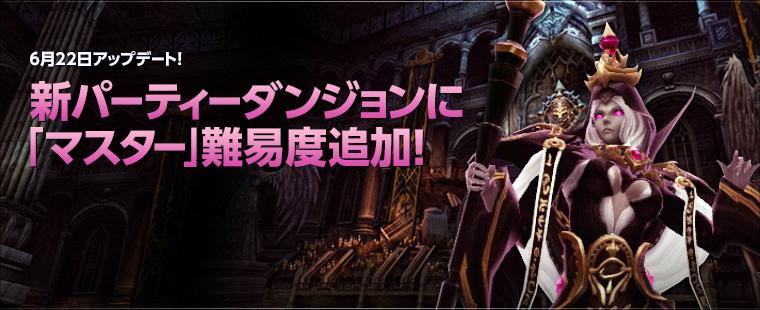 基本プレイ無料のファンタジーMMORPG『エコーオブソウル(EOS)』 新パーティーダンジョンに「マスター」難易度を追加したよ~!!ダンジョン攻略3大キャンペーンも開催
