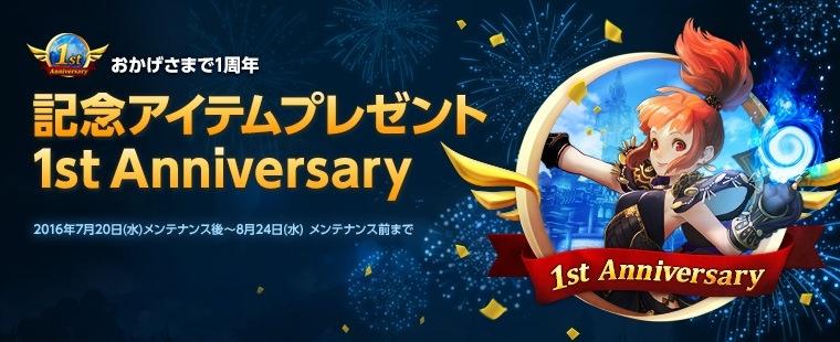 基本プレイ無料のファンタジーMMORPG『エコーオブソウル(EOS)』 サービス開始1周年記念!記念アイテムプレゼントや新レイドダンジョン実装など盛りだくさんでのお出迎え~